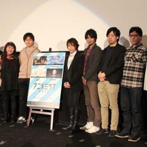 日本アニメの未来を担う若手アニメーター育成プロジェクト『アニメミライ2013』完成披露試写会レポート