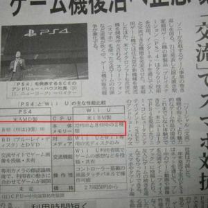 日経新聞が『WiiU』と『PS4』の比較記事を掲載 「WiiUはメモリ32Gと8GでPS4は8G!」