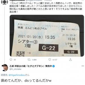 東野幸治さん「新世界の創造主様!」映画プペルを観てのツイートに乙武洋匡さん「褒めてんだか、disってるんだかw」