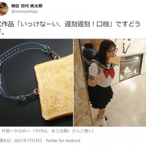 「いっけなーい、遅刻遅刻!」をリアルに再現! 鞭職人考案の食パン少女口枷が「天才すぎる」と話題