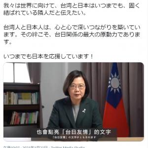 「また絶対に訪れたい」「両国の連帯が必須」 『台北101』日台友好点灯式の蔡英文総統ツイートに感謝の反応多数
