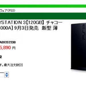 新型PS3を25,890円で超激安販売! どうしてそんなに安くなるの?