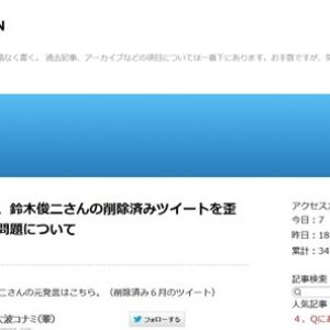 まとめブログが、鈴木俊二さんの削除済みツイートを歪曲し記事にした問題について+α