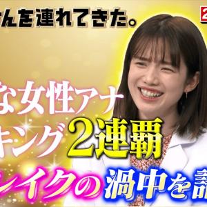 弘中綾香「好きな女性アナランキング」2連覇発表日に来たメールを明かす「やっぱり調子に乗らせないように」