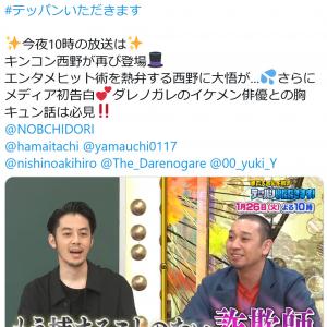 千鳥・大悟さん「まだ捕まってないんだ」「もう捕まることのない詐欺師」 西野亮廣さんを『テッパンいただきます!』で再びイジって反響