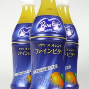 バヤリース オレンジ ファインビター(アサヒ飲料)フォトレビュー