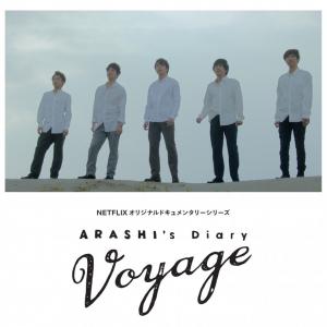 嵐の《旅路》がついにフィナーレに Netflixドキュメンタリー「ARASHI's Diary -Voyage-」最終エピソード第24話2月28日配信