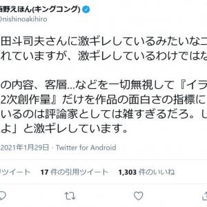 西野亮廣さん「評論家としては雑すぎるだろ。しっかりやれよ」プペルを観ない理由を語る岡田斗司夫さんの動画に「激ギレしています」