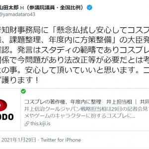 「政府も自民党内も問題があると認識していない」 コスプレ著作権ルール化報道について山田太郎参議院議員に聞いてみた