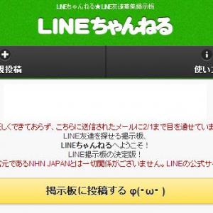 『LINE』のIDが登録できない! そんな現象が起きるらしいがなぜ?