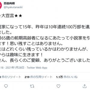 百田尚樹さん「小説家を引退したら、趣味で『小説の書き方』の本でも書くかな」小説家引退を「大宣言」