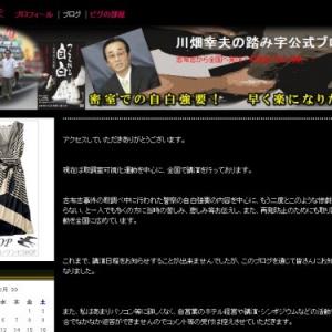 志布志事件は「過去の話」? 鹿児島県警が無罪判決を受けて公表した再発防止策をサイトから削除