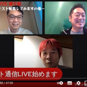 多機能ライブ配信ツールStreamYard(ストリームヤード)が便利で楽しい! / ガジェット通信LIVE第0回 放送後記
