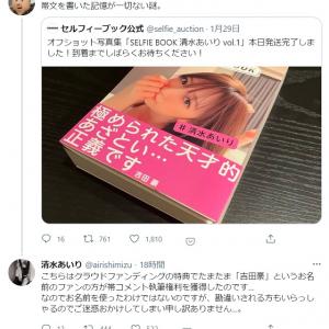 吉田豪氏がグラドル写真集に「帯文を書いた記憶が一切ない謎」とツイート→特典落札者が同姓同名で「奇跡が起きてる」「ややこしい」の声
