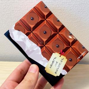 バレンタインのギフトが届いた! →チョコじゃなかったけど、これはこれでアリかも