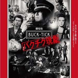 撮影時間1,500時間超! デビュー25周年を記念した『劇場版 BUCK-TICK ~バクチク現象~』ポスター画像解禁