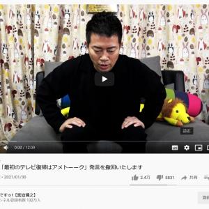 宮迫博之さんYouTubeデビュー1周年!「『最初のテレビ復帰はアメトーーク』発言を撤回いたします」との報告も