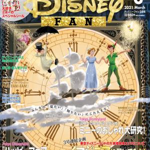 3月2日の「ミニーマウスの日」を記念して巻頭で大特集! TDL史上最大規模の開発エリアに携わったイマジニアへのインタビューも  『ディズニーファン』3月号