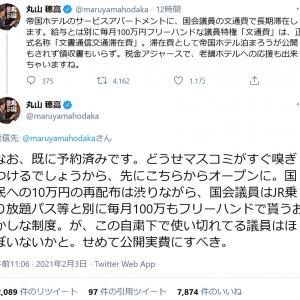 帝国ホテルの30泊36万円サービス ひろゆきさん「日本の物価、安過ぎない?」丸山穂高議員「国会議員の文通費で長期滞在します」