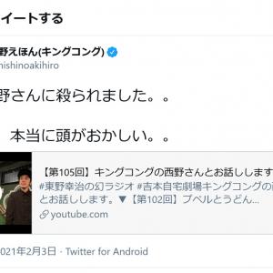 東野幸治さん「教団プペルでしょ?」「田村さん気持ち悪かった」 YouTubeで対談した西野亮廣さん「この人、本当に頭がおかしい…」