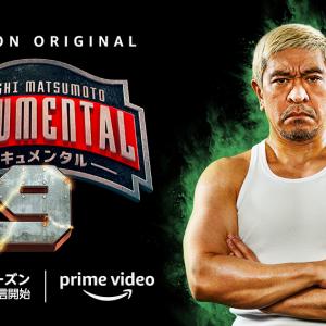 『ドキュメンタル』シーズン9でサンシャイン池崎、あばれる君らが初参戦! 霜降り明星はコンビで登場