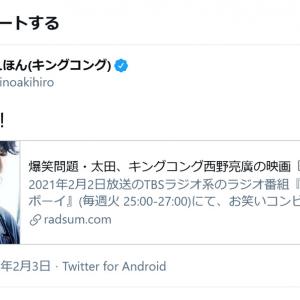 爆笑問題・太田光さん「新手のオレオレ詐欺」「ネズミ講」「西野講」「プペル講」とイジるも映画プペルを称賛「ただ詐欺なだけ」