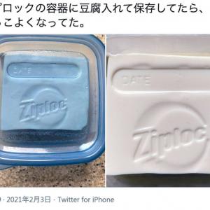 「ジップロックに豆腐を入れたらかっこよくなってた」ロゴがプリントされた豆腐がTwitterで話題に