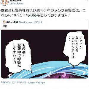 「変態仮面」のあんど慶周先生 尼崎市議の「鬼滅の刃」風ポスター騒動に便乗ツイート?