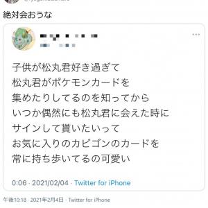 松丸亮吾さん「絶対会おうな」松丸さんが大好きというお子さんを持つ親御さんのツイートに反応