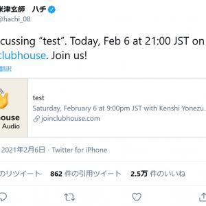 米津玄師さんが話題の音声SNS『Clubhouse』を開始しファン歓喜!Androidユーザーからは悲痛な声も…