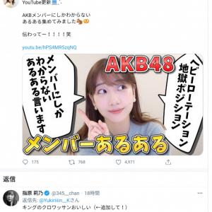 柏木由紀さんが「AKB48のメンバーあるある」を披露し話題に!指原莉乃さんの追加リクエストも