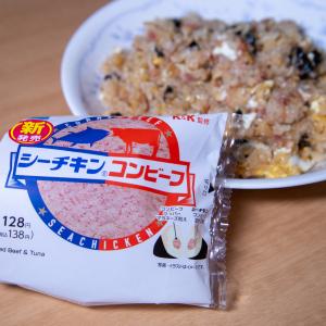 [なんでもチャーハン] 肉×米×魚だから美味いはず!? ファミマ『シーチキン コンビーフおむすび』をチャーハンにしてみた