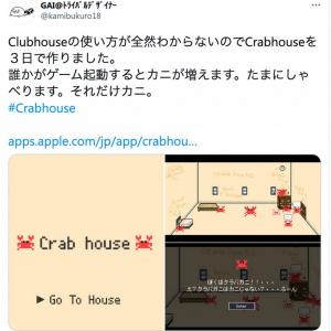カニのおうちを眺めるだけのアプリ「Crabhouse」が大人気! 「Clubhouse」じゃないけどユーザーが増えすぎてもはやカニ地獄(笑)