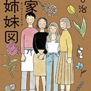 年ごとに移ろいゆく家族の日常〜藤谷治『睦家四姉妹図』