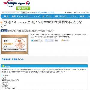 Amazonで買った物だけで生活する番組がテレビ東京で放送! 3月4日深夜1時から