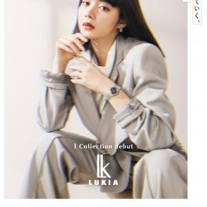 セイコー ルキアの新ライン『I Collection』イメージキャラクターに池田エライザさん 「愛や未来について」等身大の言葉で語る