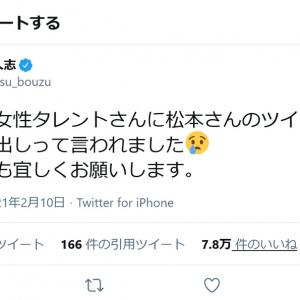 松本人志さん「ある若い女性タレントさんに松本さんのツイートはおじさん丸出しって言われました」ツイートに反響