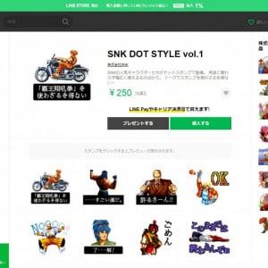 「許るさーん!!」もスタンプに! LINEスタンプ『SNK DOT STYLE vol.1』を買わざるを得ない