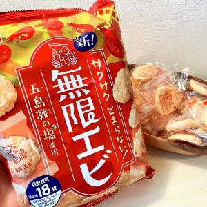 亀田製菓の「無限エビ」がマジで無限に食べられちゃうウマさ! 買い溜めしても一瞬で消えるので要注意