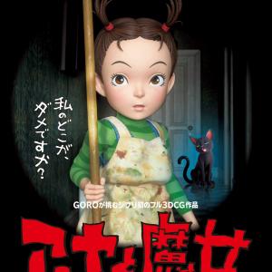 宮崎駿「出来上がったものを見て、不満がなかった。本当に手放しで褒めたい」宮崎吾朗監督ジブリ作品『アーヤと魔女』新カット追加し劇場公開