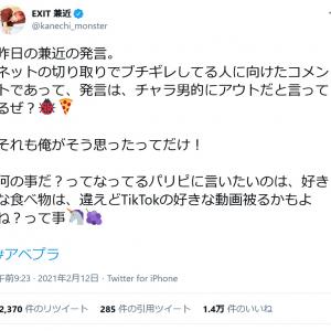 EXIT兼近さん「発言は、チャラ男的にアウトだと言ってるぜ?」森喜朗会長に関してアベプラで語りTwitterのトレンド入り