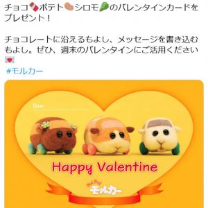 大人気の「PUI PUI モルカー」公式 Twitterで「バレンタインカード」の画像をプレゼントし反響