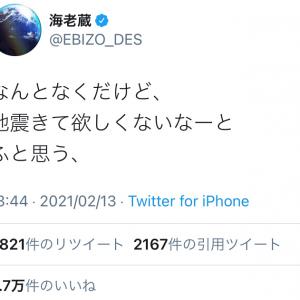 市川海老蔵さんがお昼に「なんとなくだけど、地震きて欲しくないなーとふと思う」とツイート 夜に震度6強の地震発生