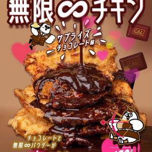 大きめチキンにまさかのチョコたっぷり!超高カロリーなバレンタイン<チョコ肉>が後ろめたいウマさ