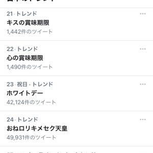 地震の際の「悪質な差別扇動」ツイートでアカウント凍結?「おねロリキメセク天皇」なるワードがTwitterのトレンド入りする珍事