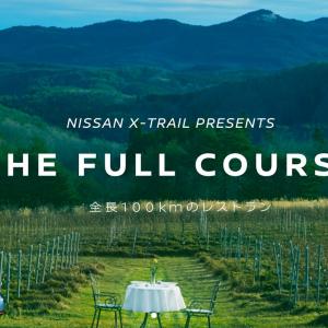 全長100kmのレストランとは!? 日産エクストレイルで福島をめぐるフルコース体験のコンセプトムービーが公開!