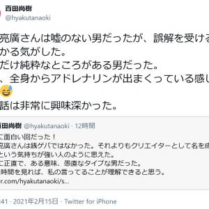 「百田尚樹チャンネル」のゲストに西野亮廣さん 百田さん「銭ゲバではなかった」「嘘のない男だったが、誤解を受けるのもわかる気がした」