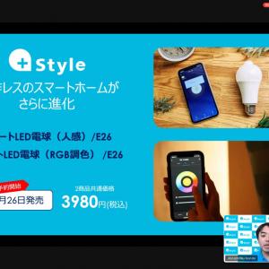 +Styleが人の動きでスマート家電を操作できる「スマートLED電球(人感)/E26」とフルカラー調色対応の「スマートLED電球(RGB調色)/E26」を2月26日発売へ