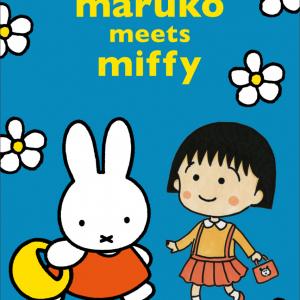 ミッフィー×ちびまる子ちゃん ほっこりかわいい癒やしコラボ実現!作者同士の親交がきっかけ