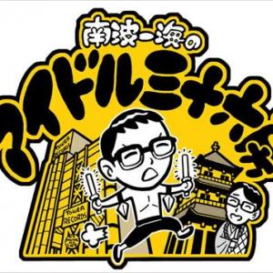 〈アイドル三十六房〉企画! 新潟発アイドルRYUTistの東京初ワンマン開催